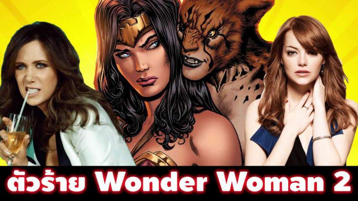 คุยข่าวหนัง Cheetah ตัวร้ายใน Wonder Woman 2