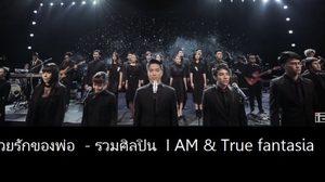 ETC. นำทัพ The Voice Thailand, AF ขับขานบทเพลง 'ด้วยรักของพ่อ'