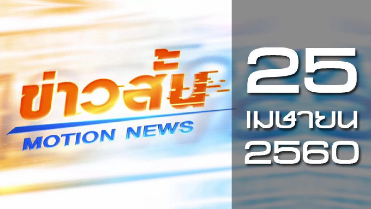 ข่าวสั้น Motion News Break 1 25-04-60