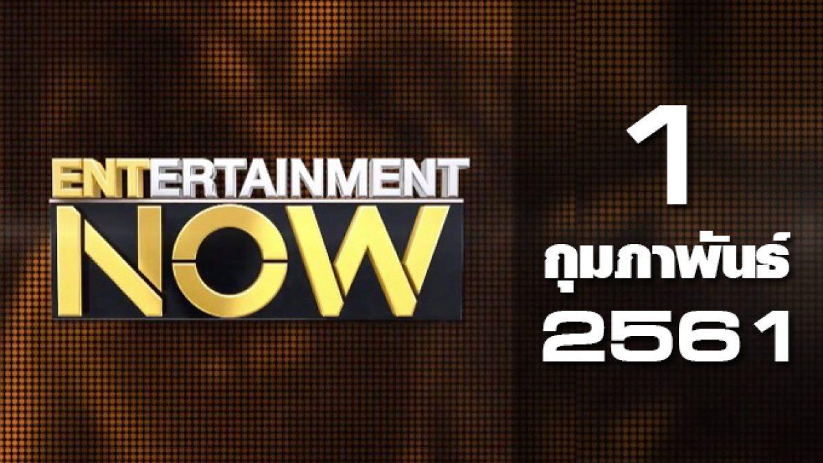 Entertainment Now Break 1 01-02-61