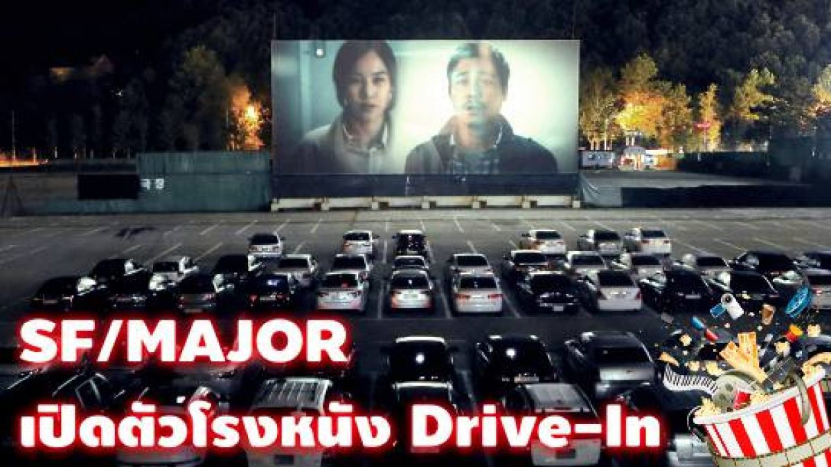 SF/Major เปิดตัวโรงหนัง Drive-In