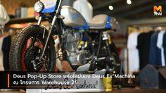 Deus Pop-Up Store แห่งใหม่ของ Deus Ex Machina ณWarehouse 26