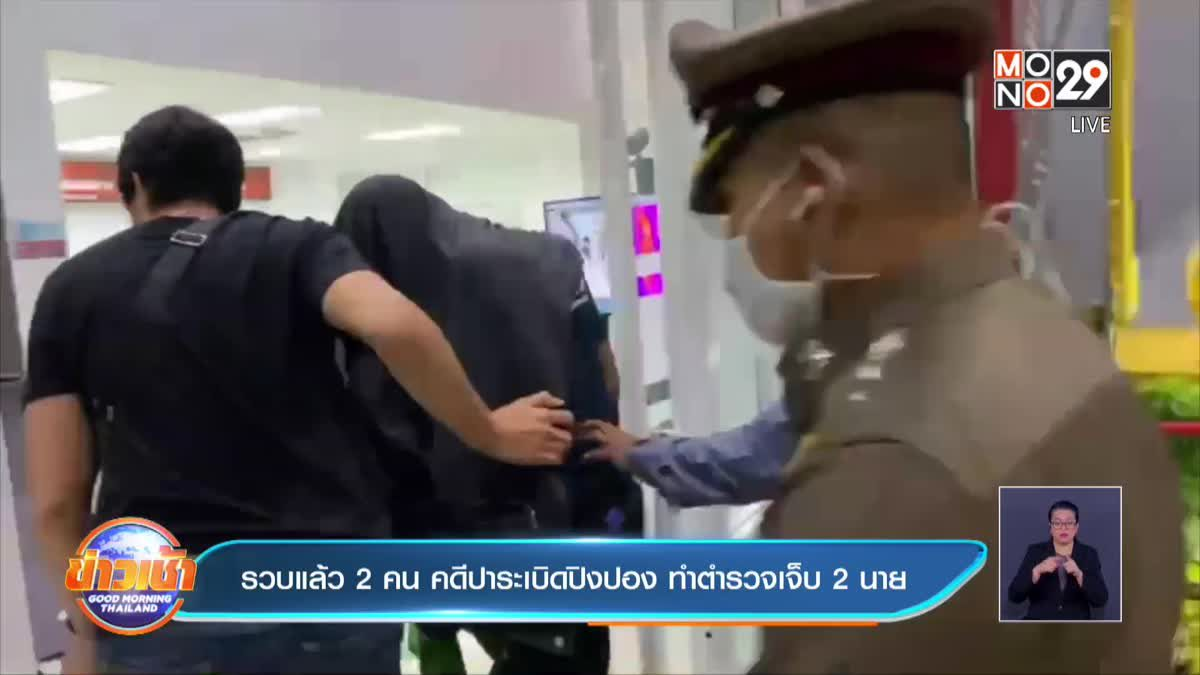 รวบแล้ว2คน คดีปาระเบิดปิงปอง ทำตำรวจเจ็บ2นาย