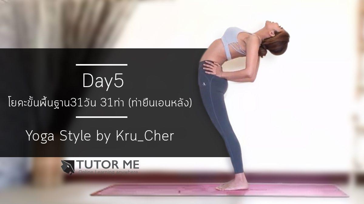 Basic by Kru'Cher - Day5 : Standing Backward Bend  Ardha Chakasana (ท่ายืนเอนหลัง)