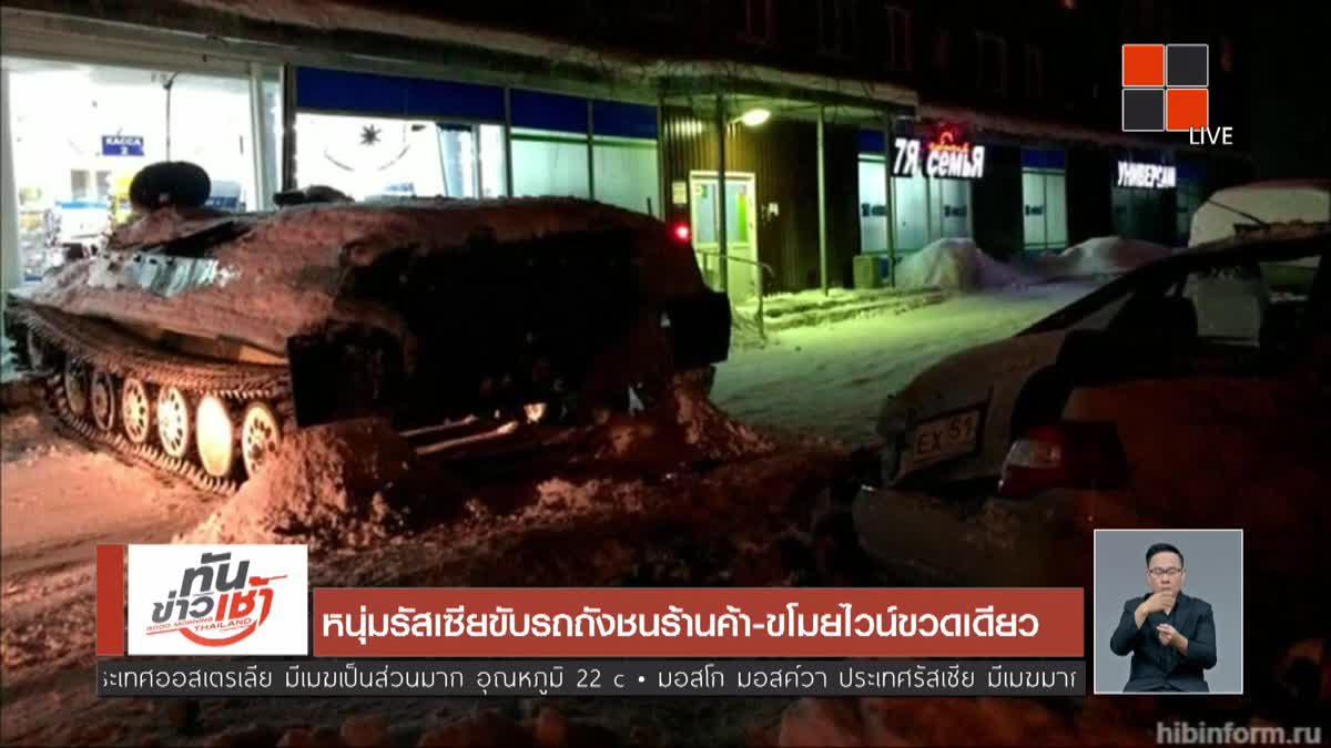 หนุ่มรัสเซียขับรถถังชนร้านค้า-ขโมยไวน์ขวดเดียว