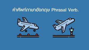 ตัวอย่าง Phrasal verb