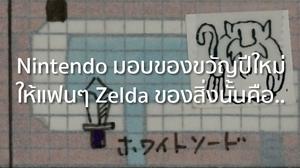 Nintendo มอบของขวัญปีใหม่ให้แฟนๆ Zelda ของสิ่งนั้นคือ..