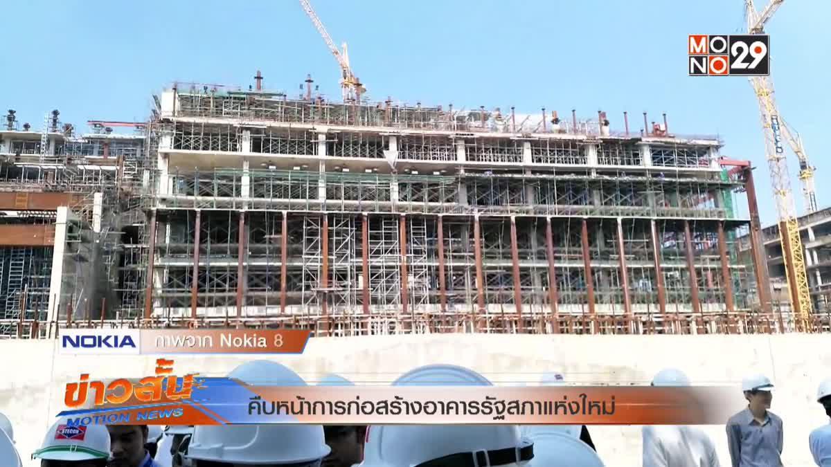 คืบหน้าการก่อสร้างอาคารรัฐสภาแห่งใหม่