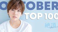 โผล่ามาเร็ว! Top 100 อันดับ หนังดารา AV ที่ขายดีที่สุด ในญี่ปุ่น October 2019
