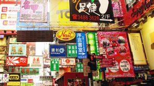 8 สถานที่เที่ยวยอดนิยม บนเกาะฮ่องกง – HONG KONG
