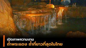 เปิดภาพความงามถ้ำพระวังแดง  ถ้ำยาวที่สุดในไทย ที่ทุ่งแสลงหลวง