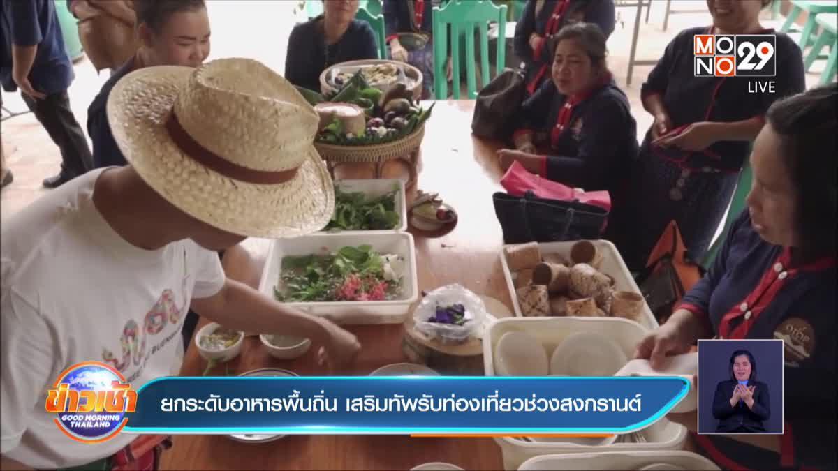 ยกระดับอาหารพื้นถิ่น เสริมทัพรับท่องเที่ยวช่วงสงกรานต์