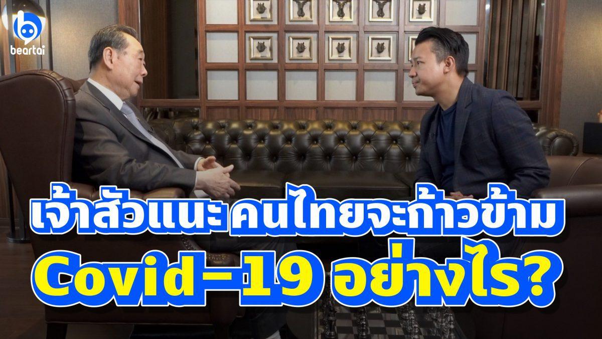 เจ้าสัวซีพีตอบข้อสงสัย คนไทยจะก้าวข้าม COVID-19 ได้อย่างไร