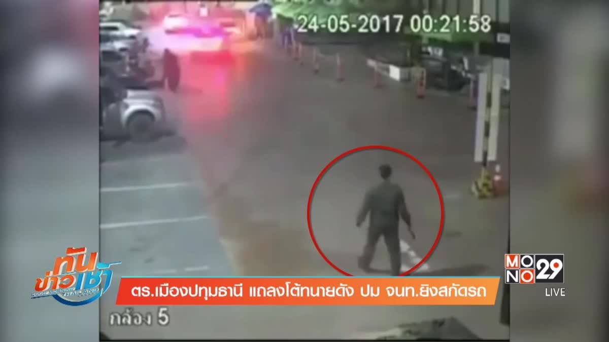 ตร.เมืองปทุมธานี แถลงโต้ทนายดัง ปม จนท.ยิงสกัดรถ
