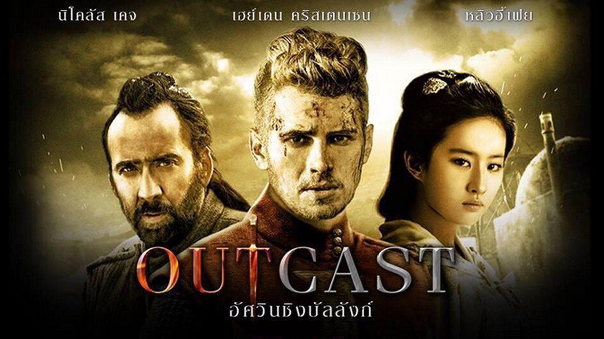 อัศวินชิงบัลลังก์ Outcast (หนังเต็มเรื่อง)