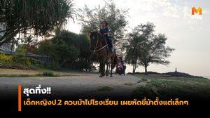 สุดทึ่ง!! เด็กหญิงป.2 ควบม้าไปโรงเรียน เผยหัดขี่ม้าตั้งแต่เล็กๆ