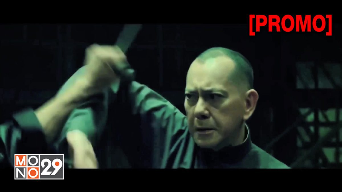 Ip Man : The Final Fight หมัดสุดท้ายปรมาจารย์ยิปมัน [PROMO]