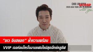 """""""ชเว จินฮยอก"""" ส่งคลิปตอกย้ำความพร้อมก่อนมาไทย เพิ่มความใกล้ชิดที่นั่ง VVIP เจอก่อนใครในงานแฟนไซน์สุดเอ็กซ์คลูซีฟ"""