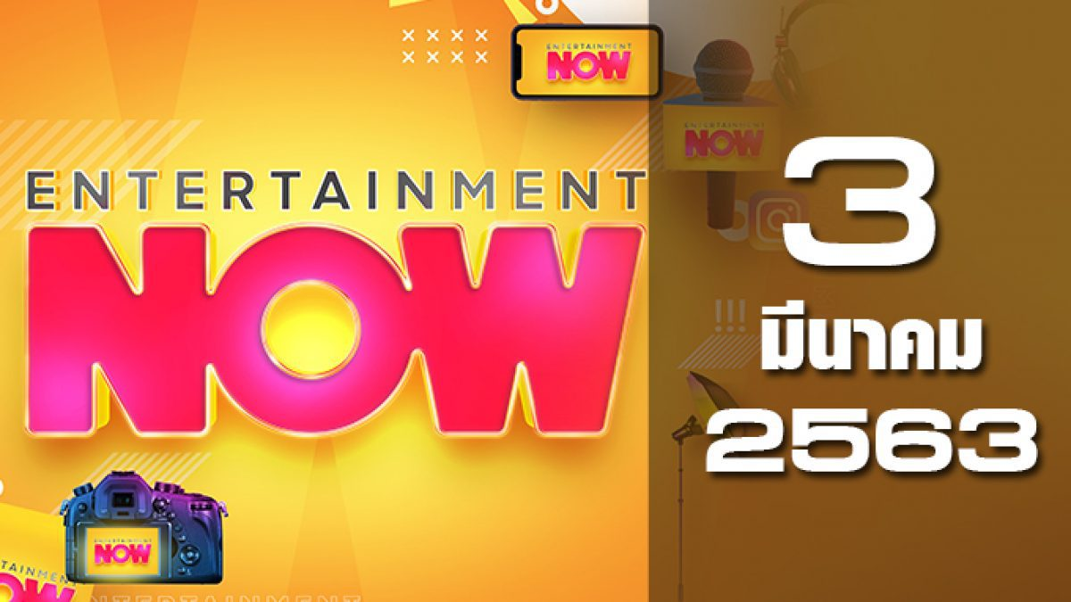Entertainment Now 03-03-63