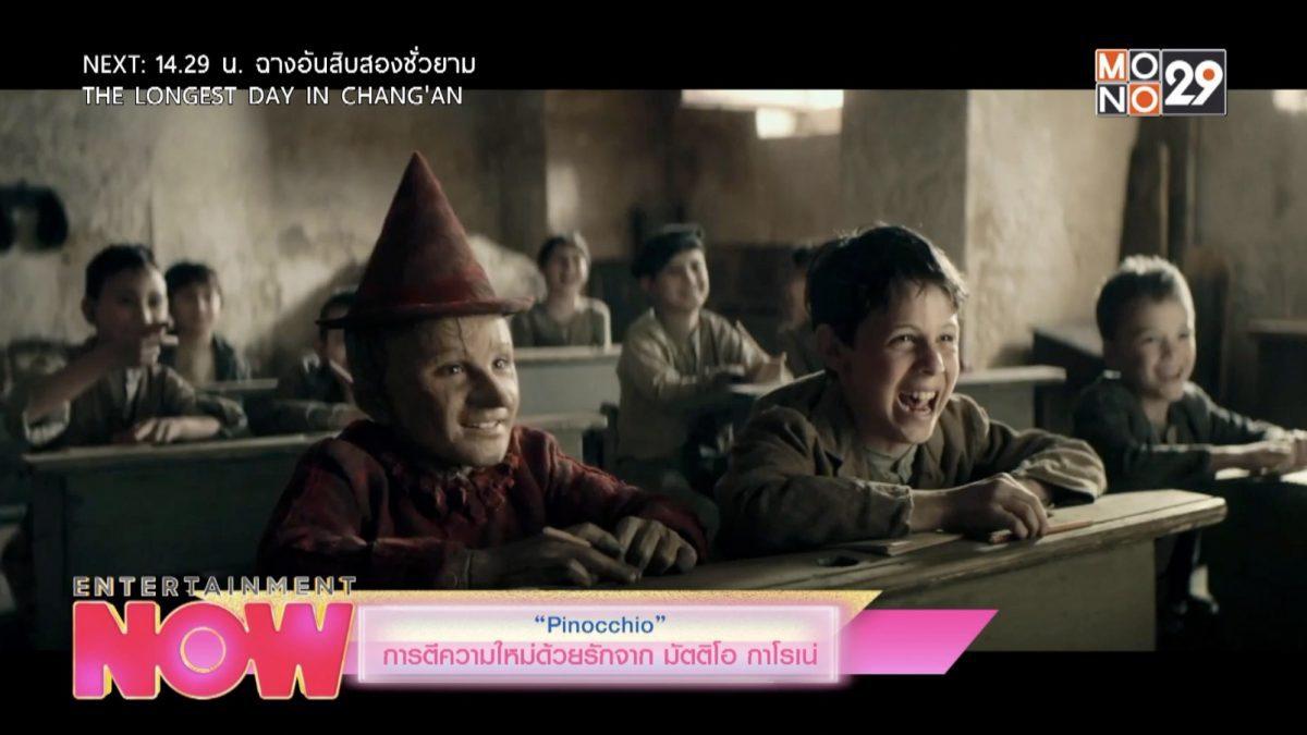 """Pinocchio"" การตีความใหม่ด้วยรักจาก มัตติโอ กาโรเน่"