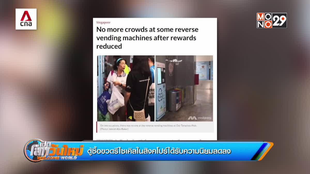 ตู้ซื้อขวดรีไซเคิลในสิงคโปร์ได้รับความนิยมลดลง