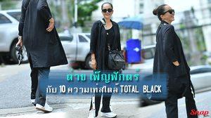 50 บวกๆ แล้วไง ต่าย เพ็ญพักตร์  กับ 10 ความเท่สไตล์ Total black