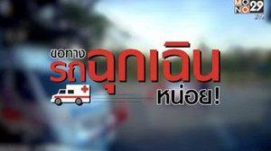 บทเรียนจากปม เก๋งแดงขวางทางรถฉุกเฉิน สะท้อนปัญหาเรื้อรังในสังคมไทย !!