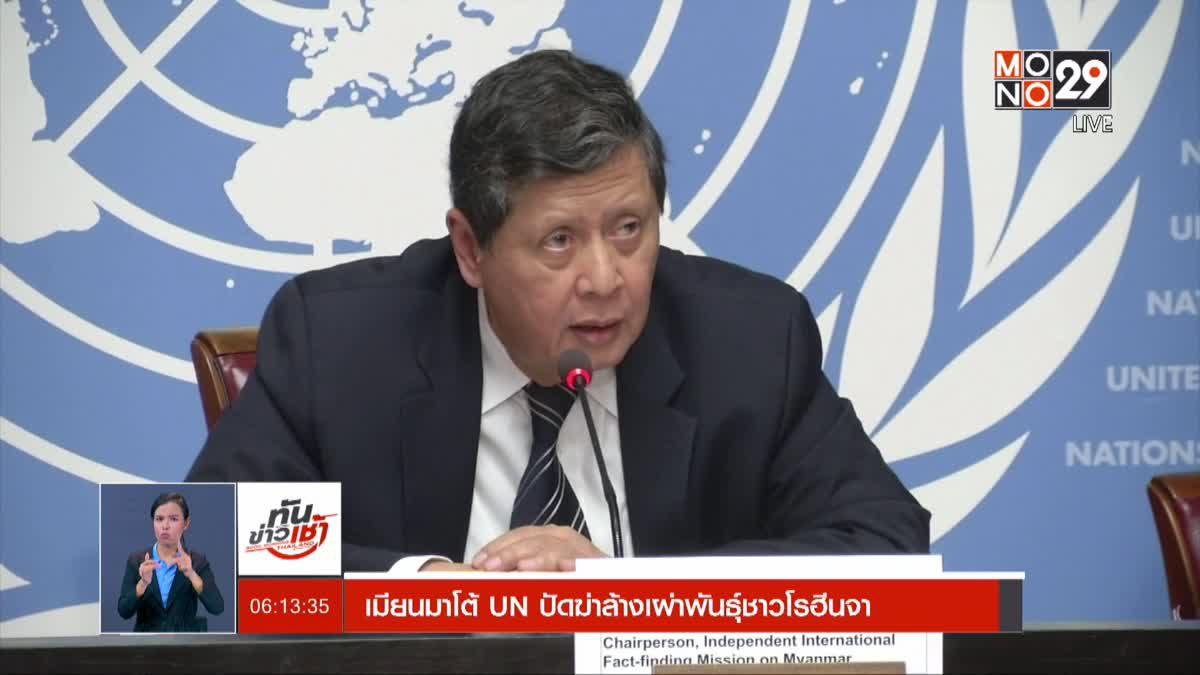 เมียนมาโต้ UN ปัดฆ่าล้างเผ่าพันธุ์ชาวโรฮีนจา