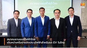 สมาคมยานยนต์ไฟฟ้าไทย เดินหน้าเครือข่ายอัดประจุไฟฟ้าสำหรับรถ EV ในไทย