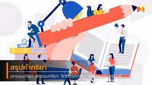 สรุปภาษาไทยคำกริยา อกรรมกริยา สกรรมกริยา วิกตรรถกริยา และกริยานุเคราะห์