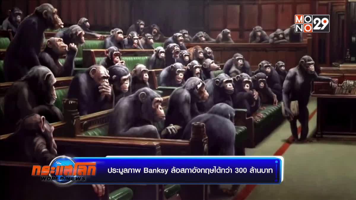 ประมูลภาพ Banksy ล้อสภาอังกฤษได้กว่า 300 ล้านบาท