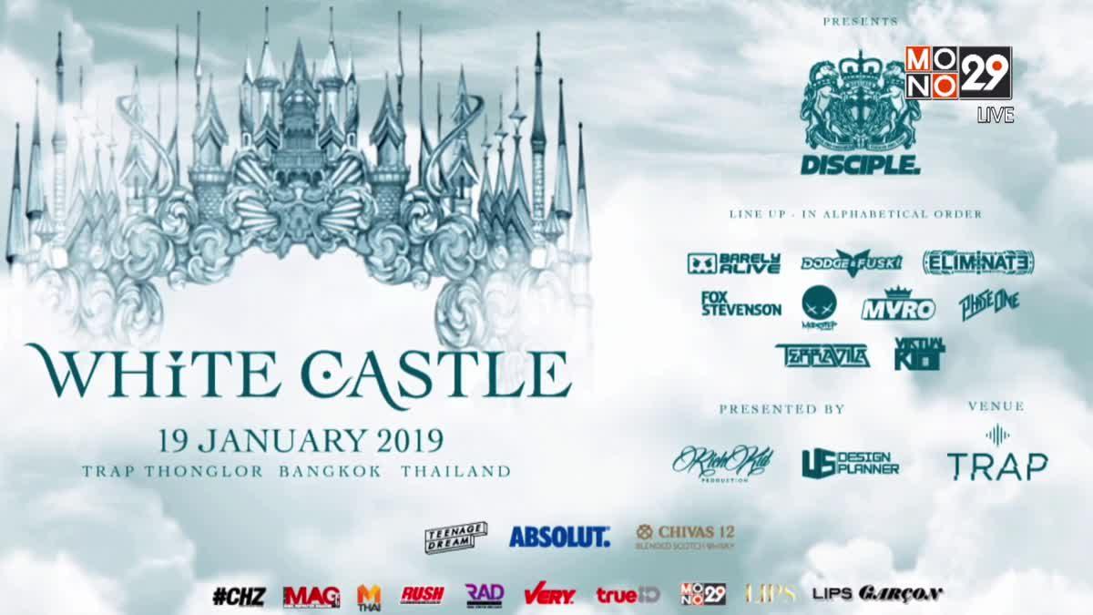 """เตรียมมันส์กับเทศกาลดนตรี """"WHITE CASTLE 2019"""""""