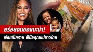 คริสซีย์ ไทเกน แนะนำ ผัดหมี่โคราช ถ้ายิ่งเป็นรสมือของคุณแม่ชาวไทย ยิ่งแซ่บ!