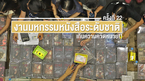 หนังสือยังไม่ตาย!! กระแสงานมหกรรมหนังสือระดับชาติครั้งที่ 22 เกินความคาดหมาย