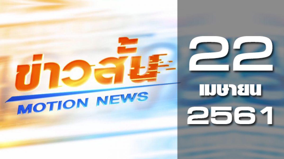 ข่าวสั้น Motion News Break1 22-04-61