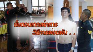 ขั้นตอนการเกณฑ์ทหาร และวิธีการผ่อนผัน ให้ชายไทยเข้าใจในหน้าที่