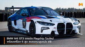 BMW M4 GT3 รถแข่ง Flagship โฉมใหม่ พร้อมเครื่อง 6 สูบ สมรรถนะสูงกว่า V8