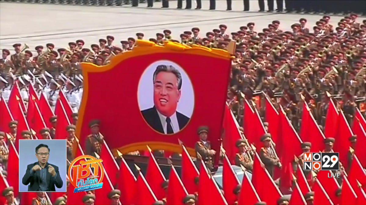 ผู้นำสหรัฐฯ ร่วมมือจีนแก้ปัญหาเกาหลีเหนือ