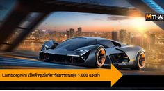 Lamborghini เตรียมเปิดตัวรถซูเปอร์คาร์สมรรถนะสูง 1,000 แรงม้า