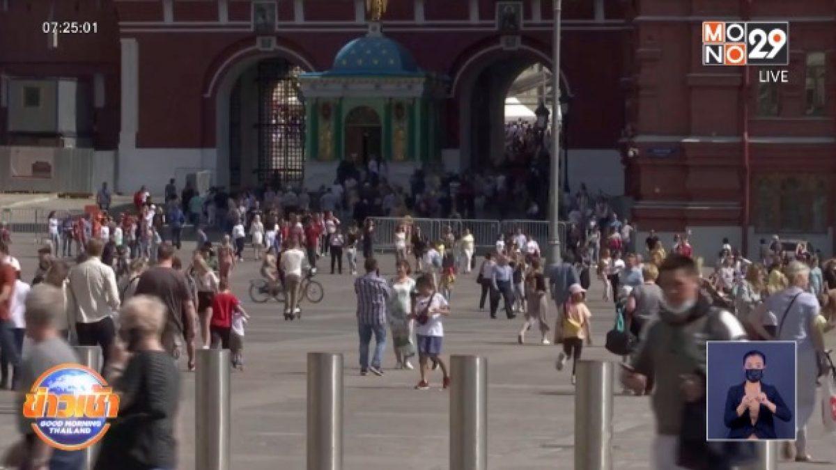รัสเซียพบยอดติดเชื้อโควิดใหม่สูงสุดรอบ 4 เดือน