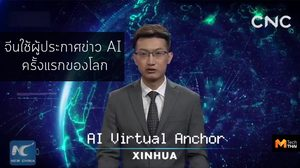 สุดล้ำ!! จีนใช้ผู้ประกาศข่าว AI ที่มีหน้าตาเหมือนมนุษย์ครั้งแรกของโลก