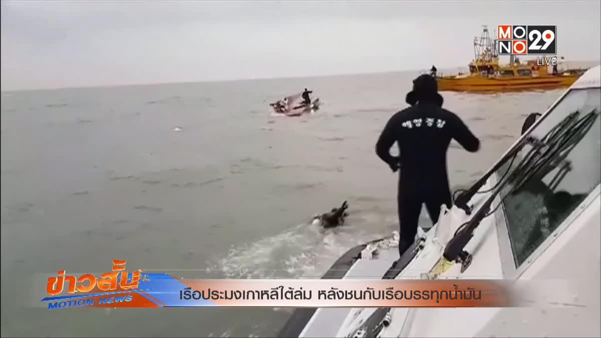 เรือประมงเกาหลีใต้ล่ม หลังชนกับเรือบรรทุกน้ำมัน