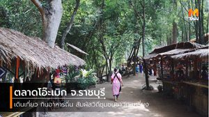 ตลาดโอ๊ะเมิก จ.ราชบุรี เดินเที่ยว กินอาหารถิ่น สัมผัสวิถีชุมชนชาวกะเหรี่ยง