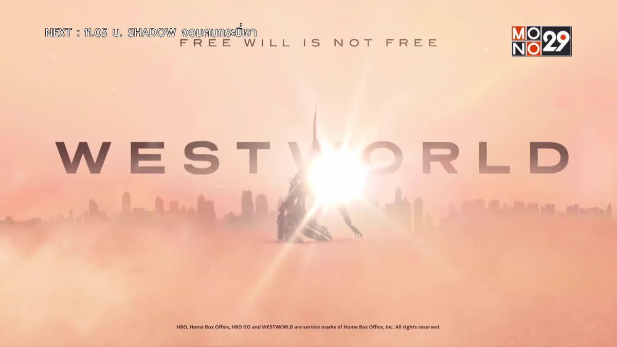 [เคาะจอ 29] WESTWORLD S3 : FIRST EPISODE เสาร์ที่ 28 มีนาคม เวลา 22.25 น.