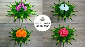 ตัวอย่างการตกแต่งกระทงใบตอง ด้วยดอกไม้หาง่ายๆ รอบตัว