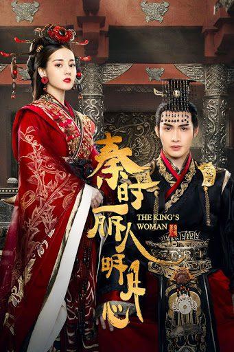 ดูซีรี่ส์จีน เล่ห์รัก บัลลังก์เลือด The King's Woman พากย์ไทย