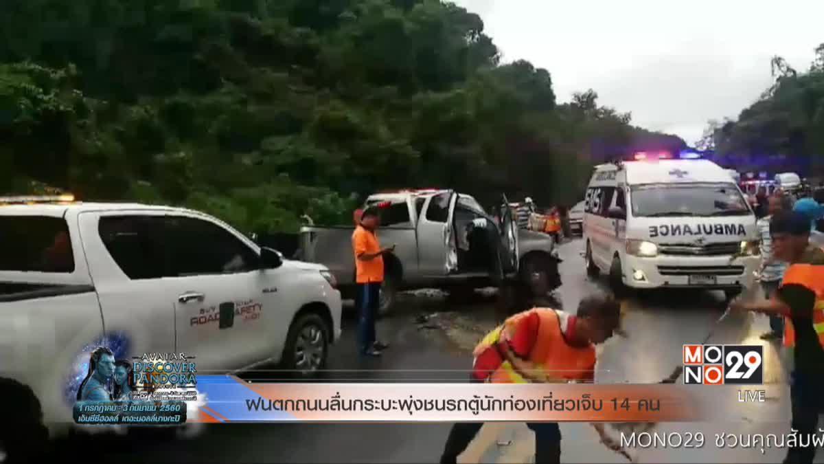 ฝนตกถนนลื่นกระยะพุ่ชนรถตู้นักท่องเที่ยวเจ็บ 14 คน