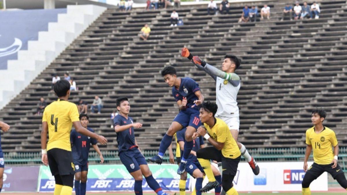 ช้างศึก U19 พ่ายมาเลย์ 0-1 ตกรอบคัดเลือกเอเชีย