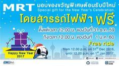 MRT มอบของขวัญพิเศษรับปีใหม่ ให้โดยสาร ฟรี!