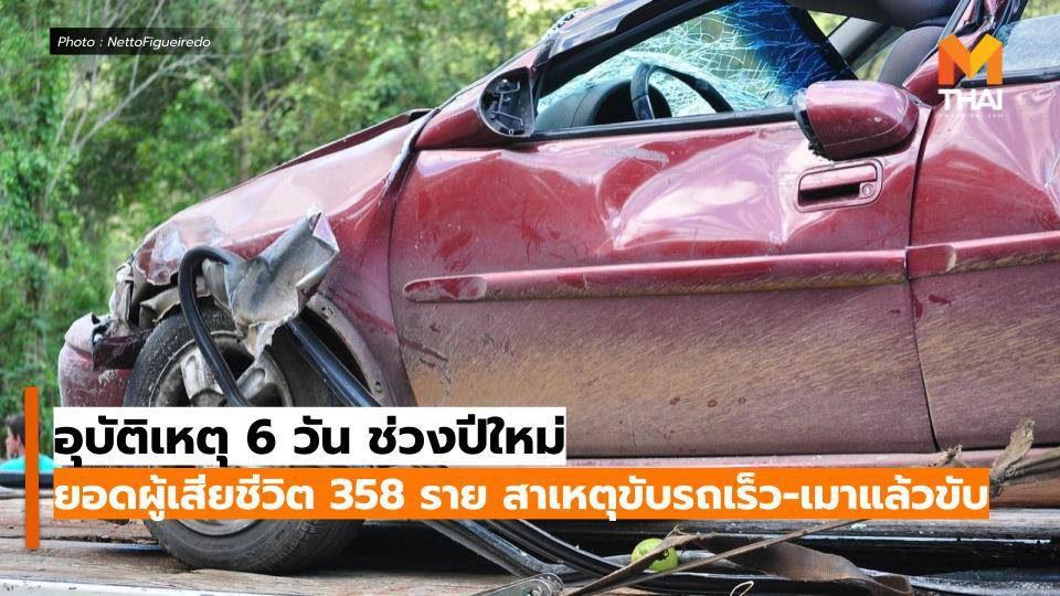 อุบัติเหตุ 6 วัน ช่วงปีใหม่ เสียชีวิต 358 ราย เหตุขับรถเร็ว-เมาแล้วขับ